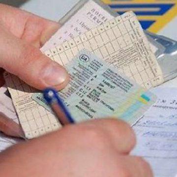 Полиграфкомбинат «Украина» начал печатать водительские удостоверения