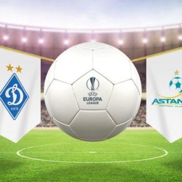 Астана – Динамо Киев: Киевляне выходят в плей-офф Лиги Европы