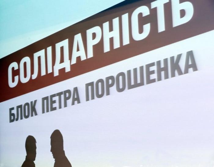 Прочь из Киева: почему верхушка партии Порошенко метит на мажоритарные округа