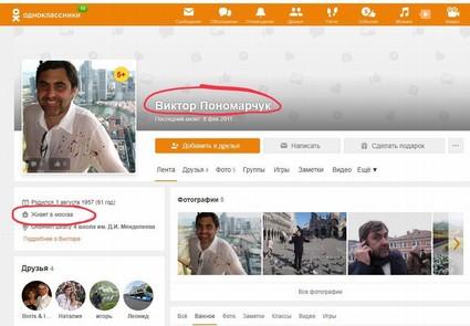 Виктор Пономарчук из Vioil финансирует ДНР и разворовывает миллионные кредиты