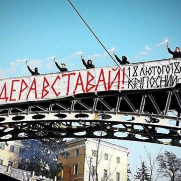 В Киеве проходит акция «Бандера, вставай!»