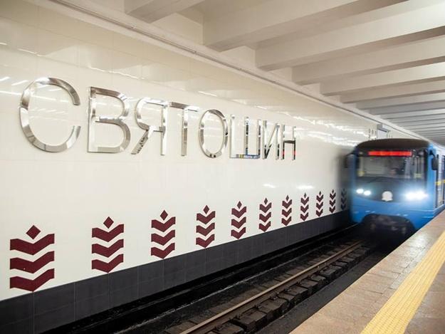 В Киеве отремонтировали станцию метро «Святошин»: фото