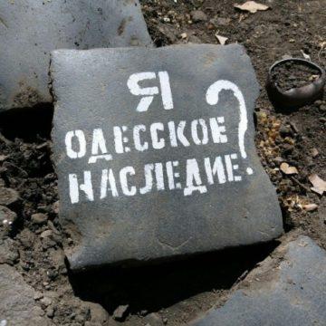 Время сохранять камни… В Одессе прошел необычный флешмоб