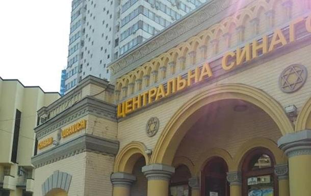 В Киеве эвакуируют синагогу